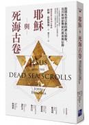 耶穌與死海古卷:揭開基督宗教的猶太根源,及其如何影響初代教會與信仰