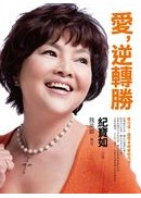 愛,逆轉勝(附DVD光碟)