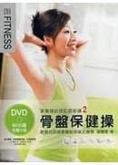 謝菁珊的彼拉提斯課2:骨盤保健操(附DVD)
