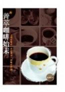 菁萃咖啡始末