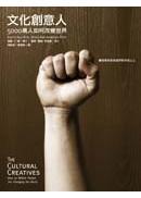 文化創意人 : 5000萬人如何改變世界