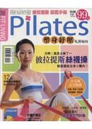 pilates塑身紓壓私房祕技