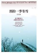 預約一季冬雪(附英詩朗誦CD)