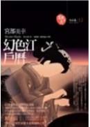 幻色江戶曆