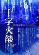 十字火燄(下)