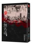 無名毒(獨步九週年紀念版)