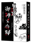 黑武御神火府邸:三島屋奇異百物語六
