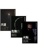 土屋隆夫推理小說作品集--組合1(3冊)