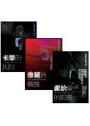 土屋隆夫推理小說作品集--組合2(3冊)