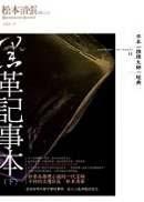 黑革記事本(下)