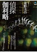 偵探伽利略(09年新版)