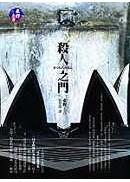 殺人之門(改版)