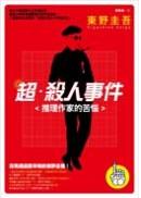 超‧殺人事件:推理作家的苦惱(新版)