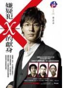 嫌疑犯X的獻身(新封面)