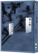 推理大師東野圭吾短編小說《怪人們》