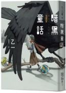 暗黑童話(經典回歸版)