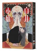 白井小姐(乙一暌違4年全新恐怖小說)
