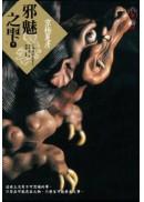 邪魅之雫上+下(2冊)