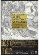 洛夫克拉夫特傑作集:瘋狂山脈(1-4冊+全球獨家燙金書盒珍藏版+4張原畫精緻酷卡)