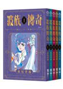 波族傳奇(日本傳奇少女奇幻漫畫,PVC袖套套書,隨書附贈精美封面書籤組)