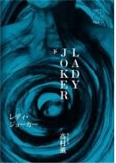LADY JOKER(下)