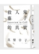 殺人鬼藤子的真實:Interview in Cell