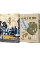 日本文壇的颱風眼—深綠野分作品集(2冊)