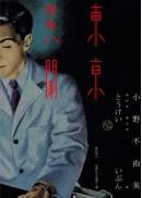 東京異聞(2013年新版)