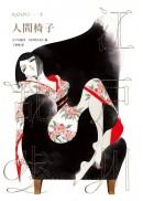 人間椅子(亂步復刻經典紀念版.中村明日美子獨家書衣,隨書附贈典藏書卡)