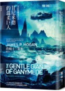 星辰的繼承者2:甘尼米德的溫柔巨人