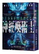 神經喚術士(永不褪色科幻經典,全新譯本重裝上市)