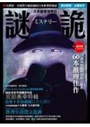 謎詭:日本推理情報誌(創刊號)