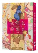 極彩色的餐桌【台灣版首刷限定贈品:四季食光‧療癒食譜書籤】