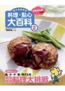 料理、點心大百科2:美味異國料理大挑戰