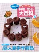 料理、點心大百科5:幸福可愛的人氣手作甜點