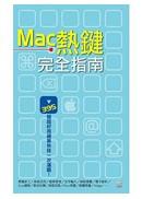 Mac熱鍵完全指南