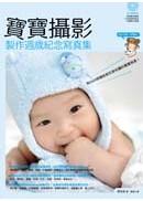 寶寶攝影:製作週歲紀念寫真集
