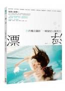 漂浮:水的魔法攝影,一瞬凝結人像張力