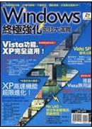 Windows終極強化密技大滿貫