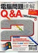 電腦問題速解Q&A:Windows篇
