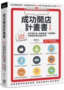 成功開店計畫書(增訂版):小資本也OK!從市場分析、店面經營、行銷規劃,你要做的是這23件事