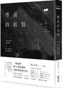導演的起點:100位華語電影導演,第一部作品誕生的故事