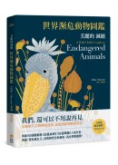 美麗的滅絕:世界瀕危動物圖鑑