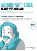 愛因斯坦的試題!拓展眼界的解題知識
