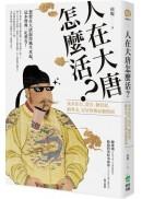 人在大唐怎麼活?食衣住行、當官、做買賣、搞外交,定居唐朝的必備指南
