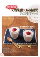 果然是好醬:天然果醬x私房甜點的四季手作帖