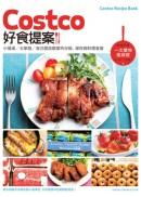 Costco好食提案:小餐桌/大家庭/自己開店都愛的分裝、保存與料理食譜【附一次購物邀請證】
