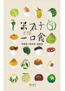 米丸子一口食:NO RICE,NO LIFE