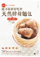 100%無人工添加物!揉不揉都好吃的天然酵母麵包(麵包機、烤箱都ok)