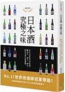 日本酒 究極之味:世界侍酒師冠軍精選,釀造法、酒米、酵母,經典清酒品酩圖鑑